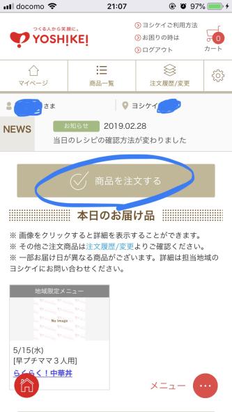 ヨシケイアプリの商品注文画面