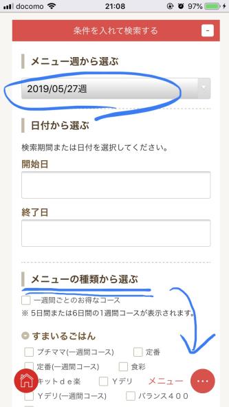 ヨシケイアプリの日付を選ぶ画面