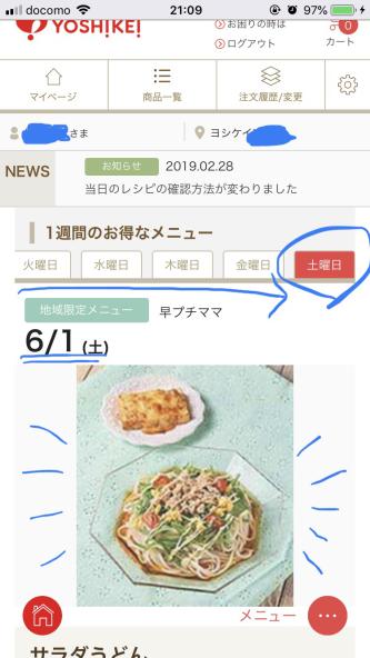 ヨシケイアプリでプチママの土曜日メニューを確認