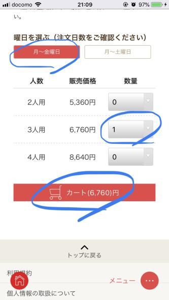 ヨシケイアプリでプチママの数量を決定する画面
