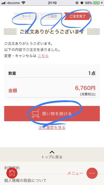 ヨシケイアプリで最終注文確認画面