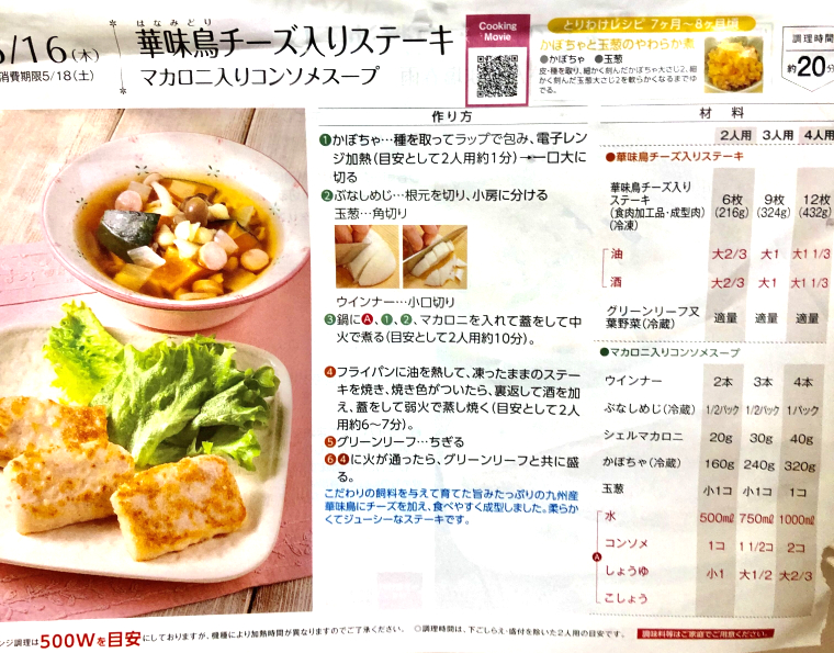 ヨシケイのレシピ画像です。とりわけ離乳食のレシピまでついています!月齢はランダムですが、ちょっとした参考になります。