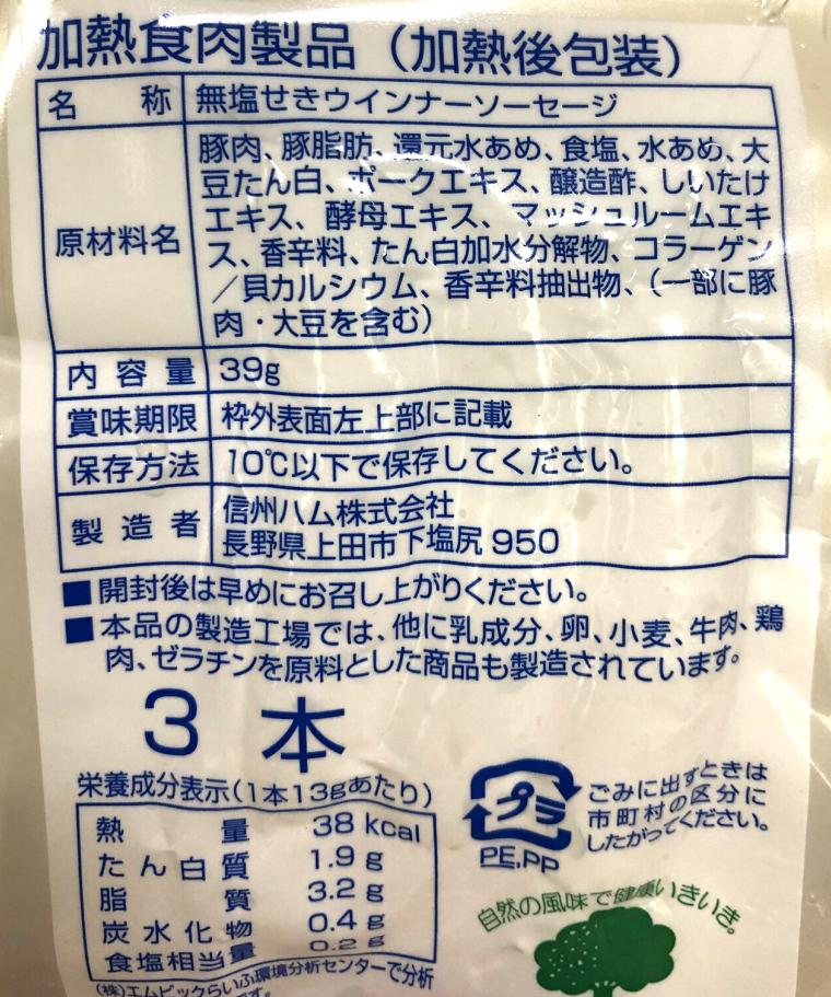 ヨシケイで使われるウインナーの原材料名。