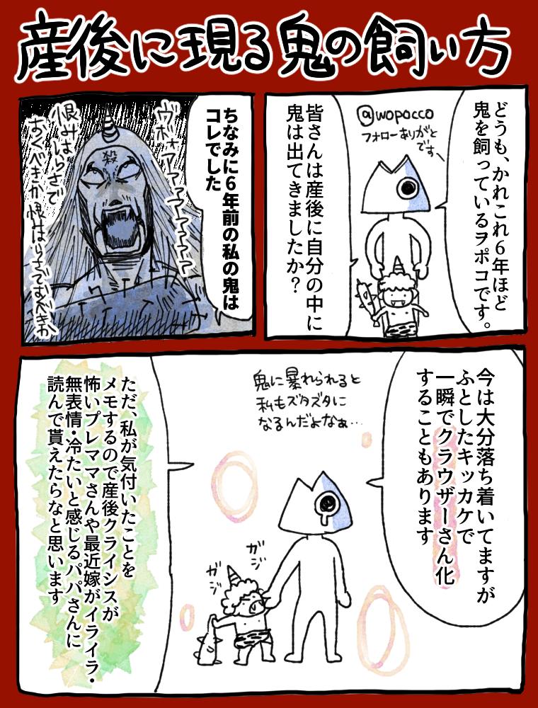 産後に現る鬼の飼い方の漫画1