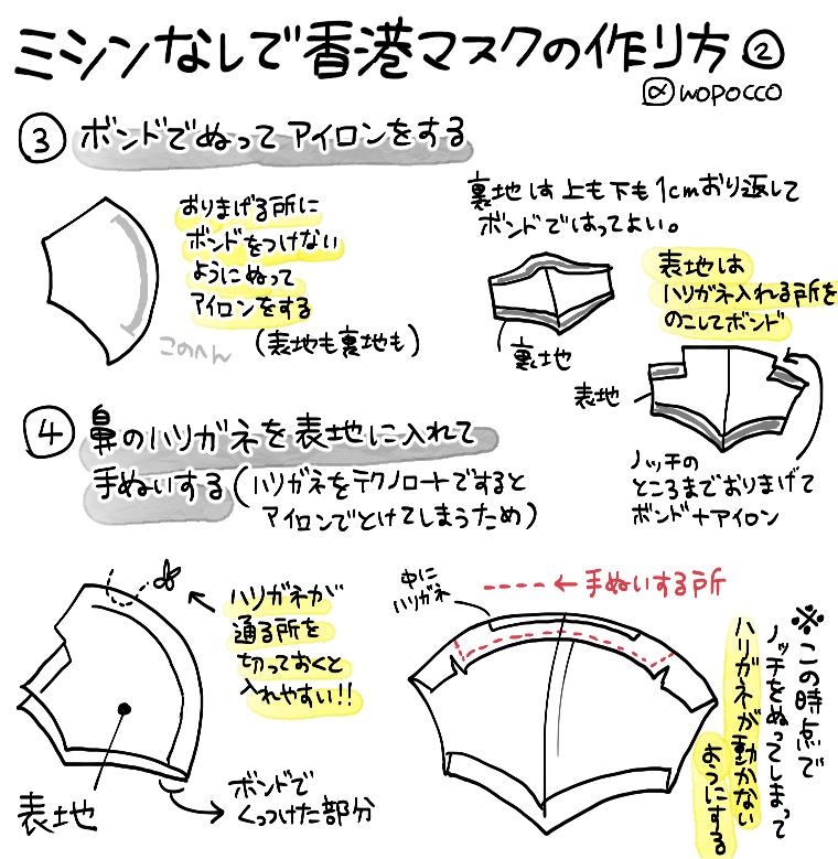 ミシンなしでHKマスクの作り方2