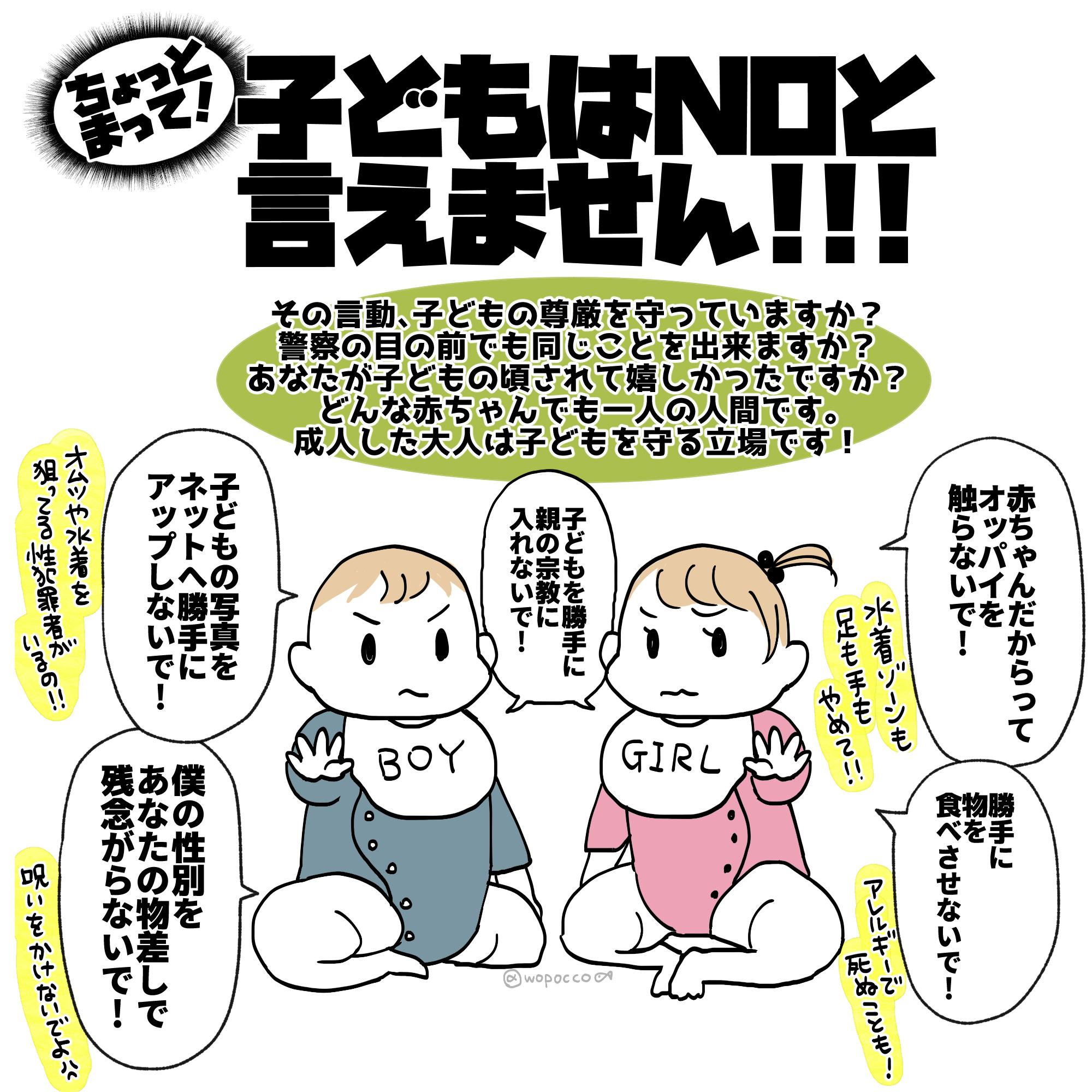 赤ちゃん人権ポスター